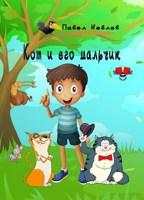 Обложка произведения Кот и его мальчик