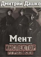 Обложка произведения Мент. Инспектор угрозыска
