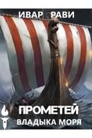 Обложка произведения Прометей: владыка моря