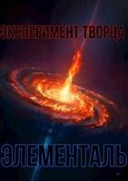 Обложка произведения Эксперимент творца; Элементаль