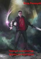 Обложка произведения Темный инквизитор. Время императоров