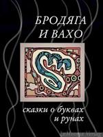 Обложка произведения Сказки о буквах и рунах