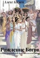 Обложка произведения РОЖДЕНИЕ БОГОВ I. Старый вариант