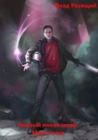 Обложка произведения Темный инквизитор. Мир в огне