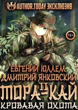 Обложка произведения Тора-кай. Книга 2. Кровавая охота