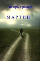 Обложка произведения Мартин