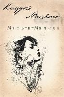 Обложка произведения Мать-и-Мачеха
