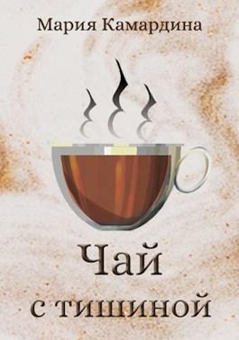 Обложка произведения Чай с тишиной