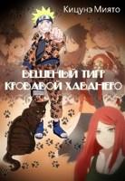 Обложка произведения Бешеный Тигр Кровавой Хабанеро