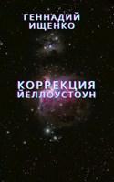 Обложка произведения Коррекция (Йеллоустоун)
