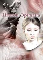 Обложка произведения Цветок Эридана