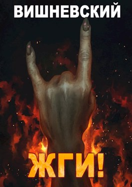 Обложка произведения Холодное пламя: ЖГИ!