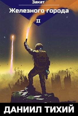 Обложка произведения Закат II: Закат Железного города