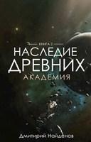 Обложка произведения Наследие Древних. Академия.