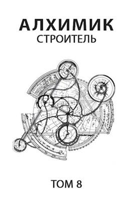 Обложка произведения Алхимик 8. Строитель