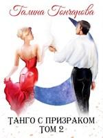 Обложка произведения Танго с призраком. Том 2