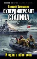 Обложка произведения Супердиверсант Сталина