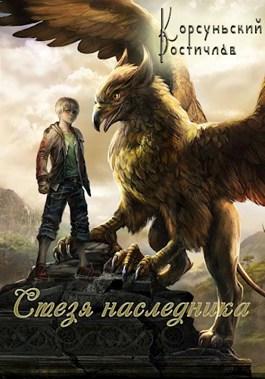 Обложка произведения Стезя наследника