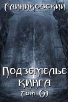 Обложка произведения Подземелье Кинга. Том VI.