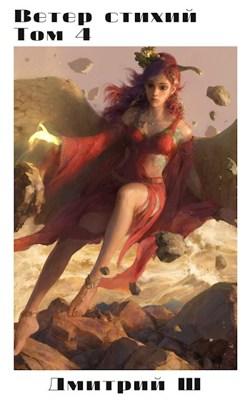 Обложка произведения Ветер стихий 4