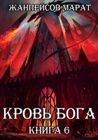 Обложка произведения Кровь Бога. Книга шестая