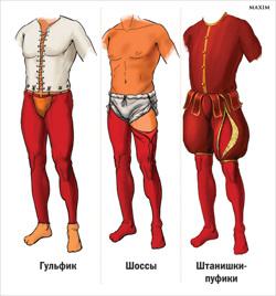 Часть одежды француза