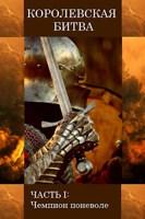 Обложка произведения Королевская битва: Чемпион поневоле