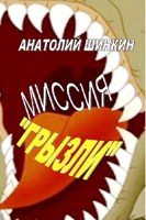 """Обложка произведения Миссия """"Грызли"""""""