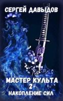Обложка произведения Мастер культа 2: Накопление Сил