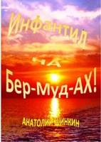 Обложка произведения Инфантил на Бер-Муд-Ах!