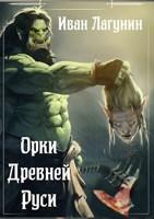 Обложка произведения Орки Древней Руси
