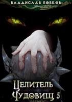 Обложка произведения Целитель чудовищ - 5