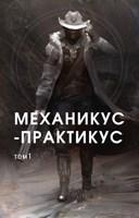 Обложка произведения Механикус-практикус: Познай себя!