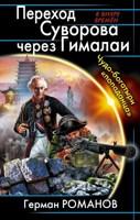 Обложка произведения Переход Суворова через Гималаи. Чудо-богатыри «попаданца»