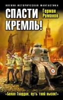 Обложка произведения Спасти Кремль! «Белая Гвардия, путь твой высок!»