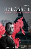 Обложка произведения Николай Второй. Борьба с красным террором.