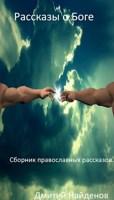 Обложка произведения Рассказы о Боге и его проявлении в нашей жизни.