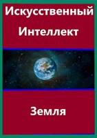 Обложка произведения Искусственный Интеллект Земля