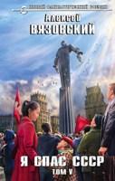 Обложка произведения Я спас СССР! Том V
