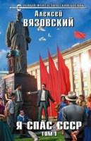 Обложка произведения Я спас СССР! Том I