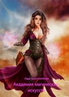 Обложка произведения Академия магических искусств