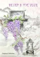 Обложка произведения Ветер в пустоте