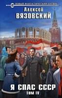Обложка произведения Я спас СССР! Том IV
