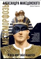 Обложка произведения Метаморфозы Александра Македонского