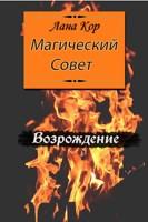 Обложка произведения Магический Совет. Возрождение.