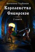 Обложка произведения Королевство Сибирское. Книга вторая.