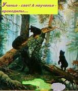 Обложка произведения Ученье - свет! А неученье - крокодилы...