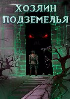 Обложка произведения Хозяин Подземелья