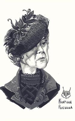Высокомерная княгиня...