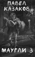 Обложка произведения Маугли 3. Доверие и предательство